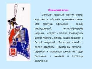 Изюмский полк. Доломан красный, ментик синий, воротник и обшлага доломана си