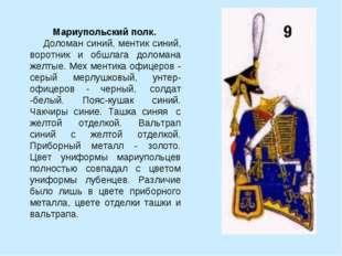 Мариупольский полк. Доломан синий, ментик синий, воротник и обшлага доломана