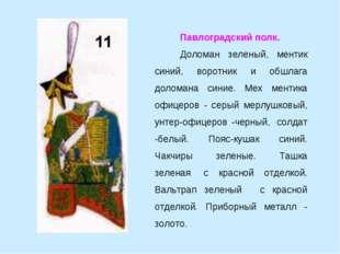 Павлоградский полк. Доломан зеленый, ментик синий, воротник и обшлага долома