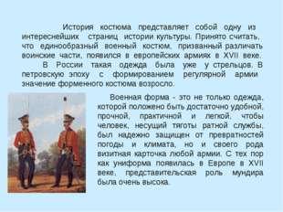 История костюма представляет собой одну из интереснейших страниц истории кул