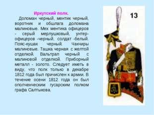 Иркутский полк. Доломан черный, ментик черный, воротник и обшлага доломана м