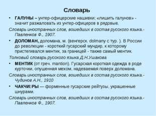 Словарь ГАЛУНЫ – унтер-офицерские нашивки; «лишить галунов» - значит разжалов