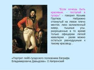 """""""Если хочешь быть красивым, - поступай в гусары"""" - говорил Козьма Прутков. Н"""