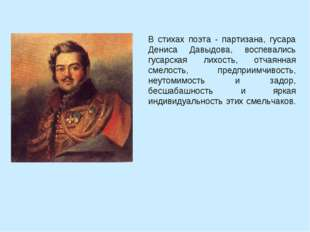 В стихах поэта - партизана, гусара Дениса Давыдова, воспевались гусарская лих