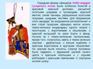 Парадная форма офицеров Лейб-гвардии гусарского полка была особенно богатой