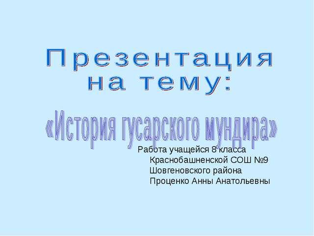 Работа учащейся 8 класса Краснобашненской СОШ №9 Шовгеновского района Процен...