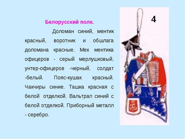 Белорусский полк. Доломан синий, ментик красный, воротник и обшлага доломан...