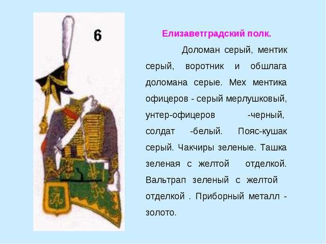 Елизаветградский полк. Доломан серый, ментик серый, воротник и обшлага доло...
