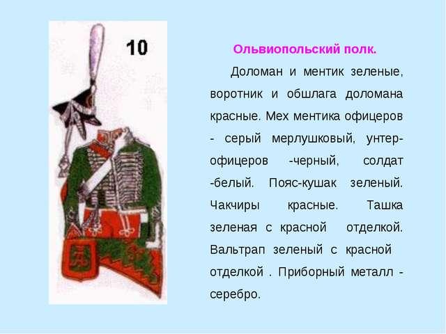 Ольвиопольский полк. Доломан и ментик зеленые, воротник и обшлага доломана к...