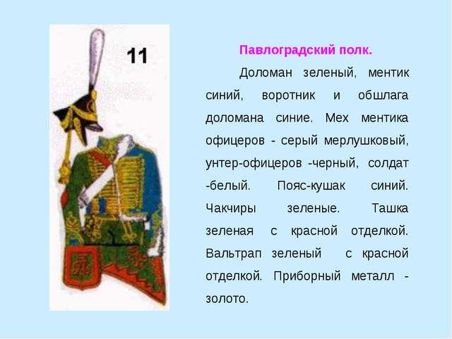 Павлоградский полк. Доломан зеленый, ментик синий, воротник и обшлага долома...