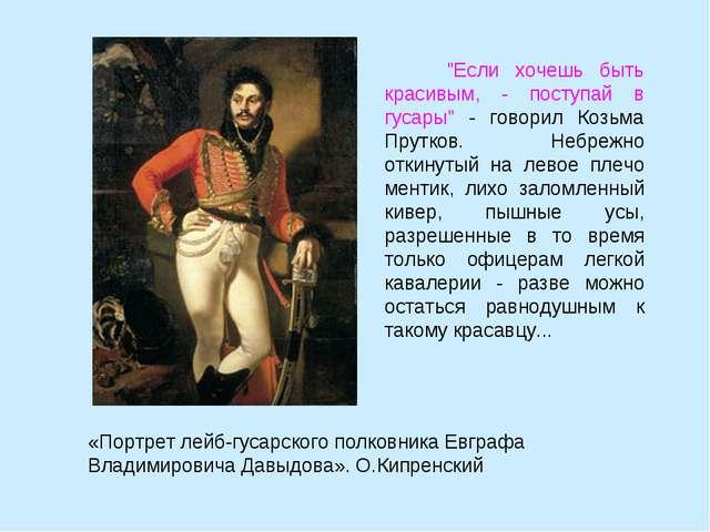 """""""Если хочешь быть красивым, - поступай в гусары"""" - говорил Козьма Прутков. Н..."""