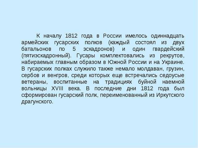 К началу 1812 года в России имелось одиннадцать армейских гусарских полков (...