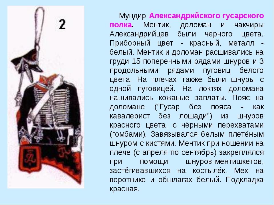 Мундир Александрийского гусарского полка. Ментик, доломан и чакчиры Александ...