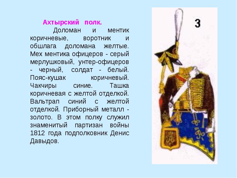 Ахтырский  полк. Доломан и ментик коричневые, воротник и обшлага доломана...