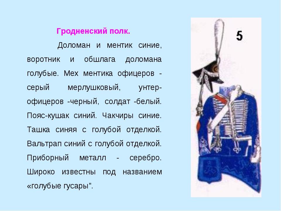 Гродненский полк. Доломан и ментик синие, воротник и обшлага доломана голубы...