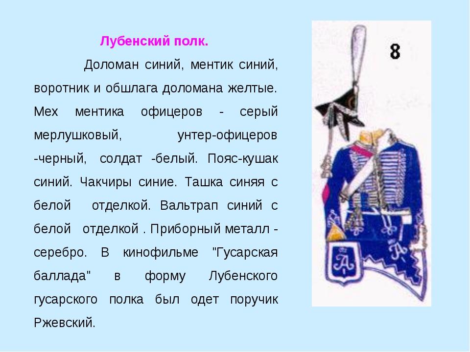 Лубенский полк. Доломан синий, ментик синий, воротник и обшлага доломана жел...
