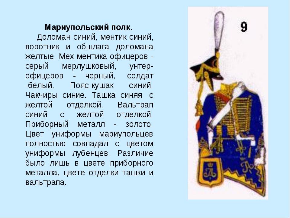 Мариупольский полк. Доломан синий, ментик синий, воротник и обшлага доломана...