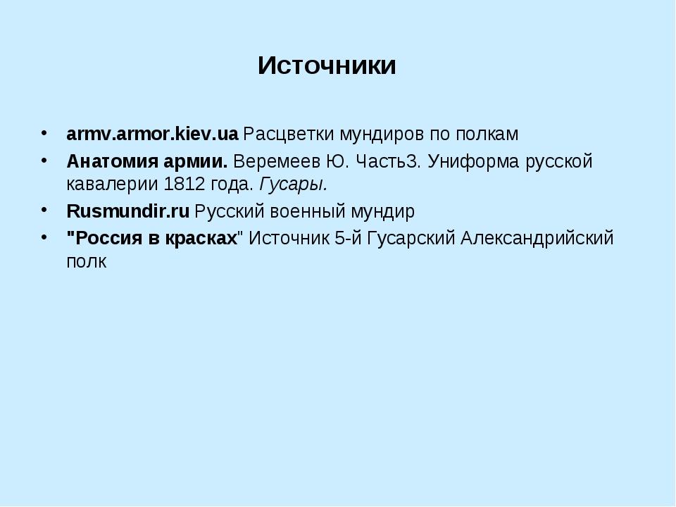 Источники armv.armor.kiev.ua Расцветки мундиров по полкам Анатомия армии. Вер...
