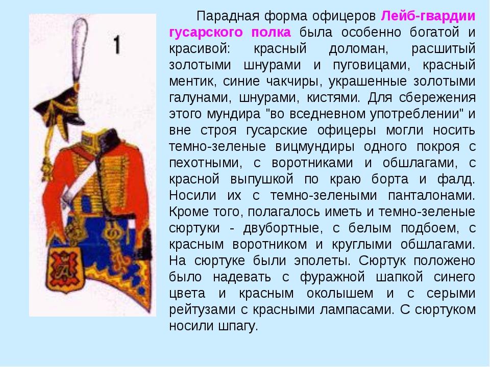 Парадная форма офицеров Лейб-гвардии гусарского полка была особенно богатой...
