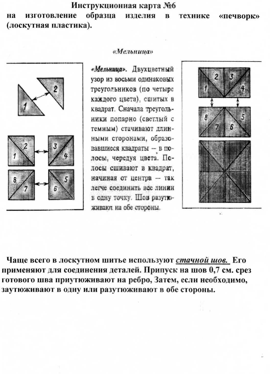 F:\швейный цех\Приложение к уроку\img021.jpg