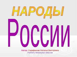 Автор: Сарафанова Наталья Викторовна Учитель начальных классов