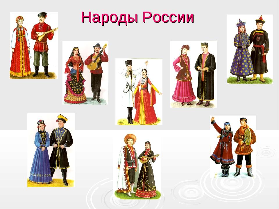 народы россии в картинках