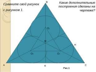 Сравните свой рисунок с рисунком 1. Рис.1 Какие дополнительные построения сде