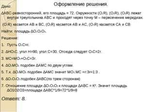 Дано: ∆ABC-равносторонний, его площадь = 72. Окружности (О1R), (О2R), (О3R) л