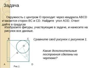Задача Окружность с центром О проходит через квадрата ABCD и касается сторон