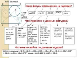 Поиск решения. Какие фигуры образовались на чертеже? ∆AOD отр.OK ∆OKD ΔBCD ΔB