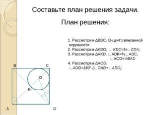 Составьте план решения задачи. План решения: B A C D O K 1. Рассмотрим ΔBDC,