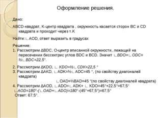 Дано: ABCD-квадрат, K-центр квадрата , окружность касается сторон BC и CD ква