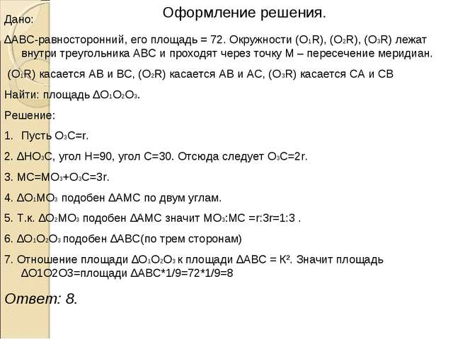 Дано: ∆ABC-равносторонний, его площадь = 72. Окружности (О1R), (О2R), (О3R) л...