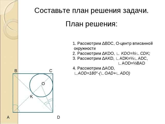 Составьте план решения задачи. План решения: B A C D O K 1. Рассмотрим ΔBDC,...