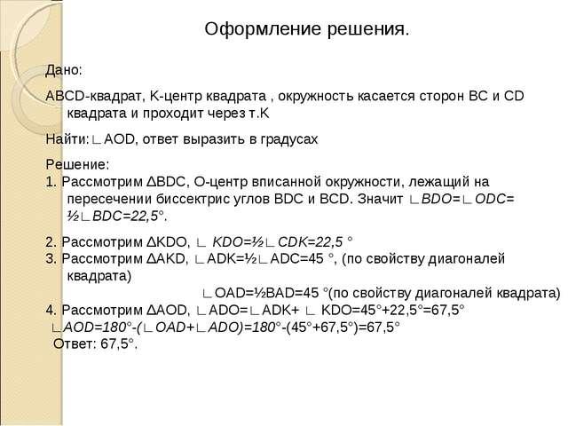 Дано: ABCD-квадрат, K-центр квадрата , окружность касается сторон BC и CD ква...