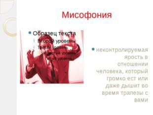 Мисофония неконтролируемая ярость в отношении человека, который громко ест ил
