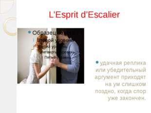 L'Esprit d'Escalier удачная реплика или убедительный аргумент приходят на ум