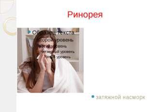 Ринорея затяжной насморк
