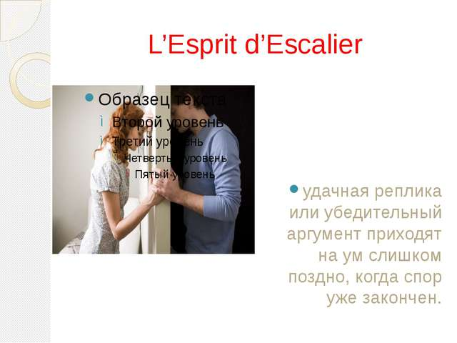 L'Esprit d'Escalier удачная реплика или убедительный аргумент приходят на ум...