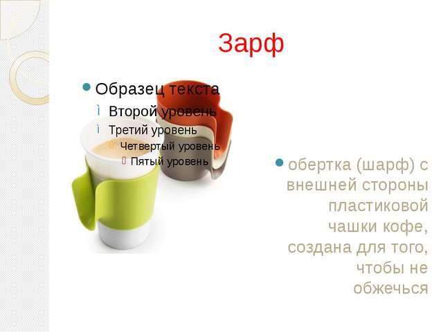 Зарф обертка (шарф) с внешней стороны пластиковой чашки кофе, создана для тог...