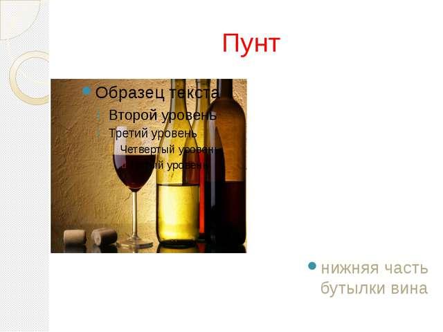 Пунт нижняя часть бутылки вина
