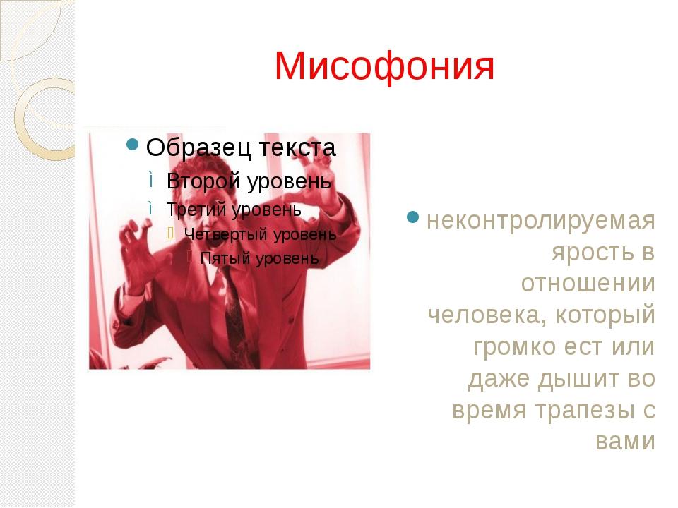 Мисофония неконтролируемая ярость в отношении человека, который громко ест ил...