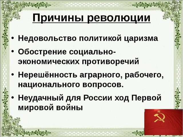 Причины революции Недовольство политикой царизма Обострение социально-экономи...