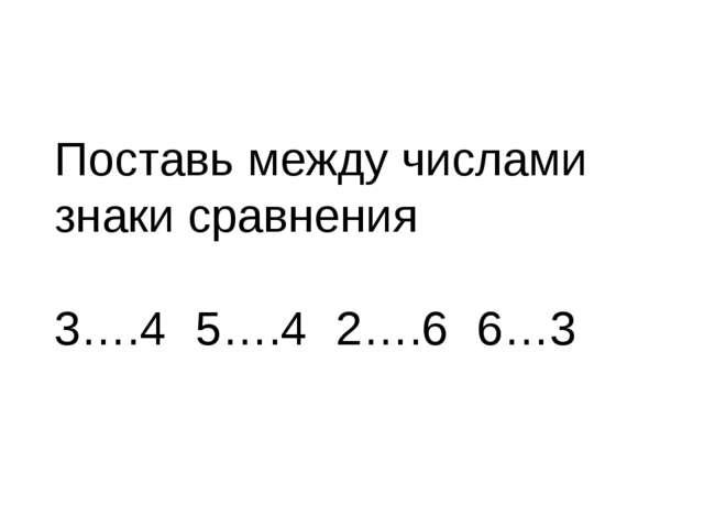 Поставь между числами знаки сравнения 3….45….42….66…3