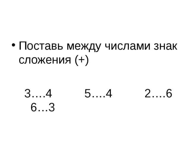 Поставь между числами знак сложения (+) 3….4 5….42….66…3