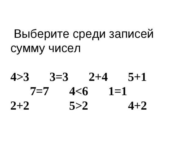 Выберите среди записей сумму чисел 4>33=32+45+1 7=7424+2