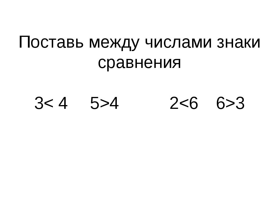 Поставь между числами знаки сравнения 3< 45>4 23