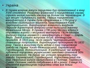 Україна В Україні вперше випуск порцеляни був організований в кінці XVIII сто