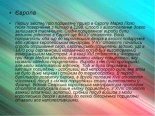 Європа Першу звістку про порцеляну привіз в Європу Марко Поло після поверненн