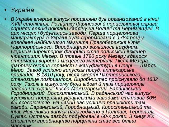 Україна В Україні вперше випуск порцеляни був організований в кінці XVIII сто...